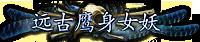 远古鹰身女妖2